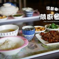 新竹縣美食 餐廳 中式料理 中式料理其他 荷廚餐廳 照片