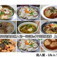 台南市美食 餐廳 中式料理 小吃 合記東山鴨頭 照片