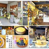 新竹縣美食 餐廳 烘焙 蛋糕西點 哈甜豬 照片