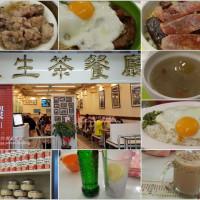 新北市美食 餐廳 中式料理 粵菜、港式飲茶 美生茶餐廳(林口店) 照片