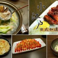 台南市美食 餐廳 異國料理 小江戶日式和漢料理 照片