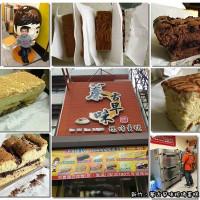 新竹市美食 攤販 甜點、糕餅 蓁古早味蛋糕 照片