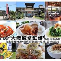 宜蘭縣美食 餐廳 中式料理 大嵌城罋缸雞 照片