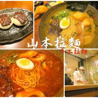 台北市美食 餐廳 異國料理 日式料理 山本手工拉麵 照片