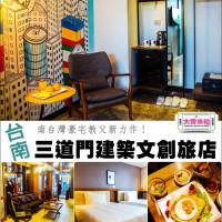 台南市休閒旅遊 住宿 商務旅館 三道門建築文創旅店 照片