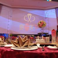 彰化縣美食 餐廳 中式料理 中式料理其他 食觀天下婚宴會館 照片