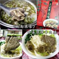 台北市美食 餐廳 火鍋 越南東家 照片