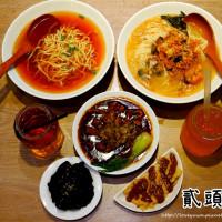 台北市美食 餐廳 中式料理 麵食點心 貳頭堂 Er Tou Tang 照片