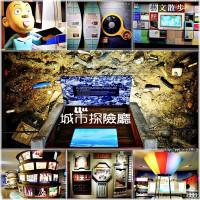 台北市休閒旅遊 景點 展覽館 城市探索廳 照片