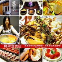 台北市美食 餐廳 火鍋 麻辣鍋 麻.辣壹號店 照片