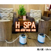 台南市休閒旅遊 運動休閒 SPA養生館 H SPA 照片