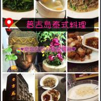 彰化縣美食 餐廳 異國料理 泰式料理 普吉島泰緬餐廳(泰色滇香) 照片