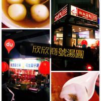 台中市美食 餐廳 飲料、甜品 甜品甜湯 欣欣商號 照片