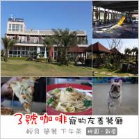 桃園市美食 餐廳 異國料理 義式料理 3號咖啡 NO.3 CAFE 照片