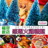 台中市美食 餐廳 異國料理 美式料理 福容大飯店-感恩火雞禮籃 照片