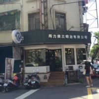 台北市美食 餐廳 咖啡、茶 咖啡館 用力做三明治有限公司 照片