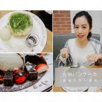 台北市美食 餐廳 咖啡、茶 咖啡館 九州鬆餅咖啡 Kyushu Pancake (台北松菸店) 照片
