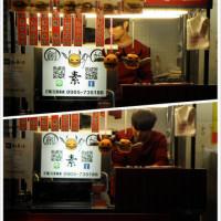 台中市美食 餐廳 速食 速食其他 魔鬼臭ㄐ堡 照片