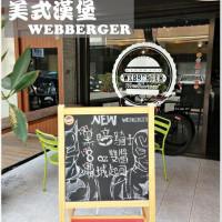 高雄市美食 餐廳 速食 漢堡、炸雞速食店 Webberger 照片