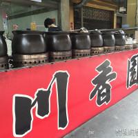 高雄市美食 餐廳 中式料理 川菜 川香園罐燒菜  大順店 照片