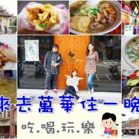 台北市休閒旅遊 住宿 青年會館 大可居青年旅館 Duckstay Hostel 照片