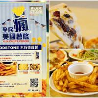 台北市美食 餐廳 異國料理 美式料理 WOODSTONE木石披薩餐廳 照片