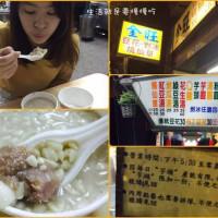 新北市美食 攤販 冰品、飲品 金旺豆花燒仙草剉冰 照片