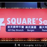 苗栗縣美食 餐廳 異國料理 美式料理 Square's 格子美式餐廳 (頭份店) 照片