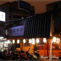 台北市美食 餐廳 餐廳燒烤 串燒 古記雞.創意料理.串燒居酒屋 照片
