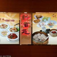台南市美食 餐廳 中式料理 粵菜、港式飲茶 新葡苑港式海鮮飲茶 照片