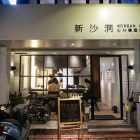 台北市美食 餐廳 異國料理 韓式料理 新沙洞韓國烤肉 照片