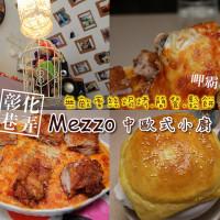 彰化縣美食 餐廳 異國料理 Mezzo中歐式小廚 照片