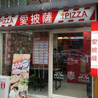 台北市美食 餐廳 異國料理 義式料理 iPIZZA愛披薩 照片