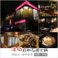 桃園市美食 餐廳 火鍋 沙茶、石頭火鍋 洋城自助石頭火鍋 照片
