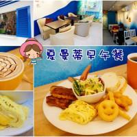 新北市美食 餐廳 異國料理 異國料理其他 夏曼蒂早午餐 照片
