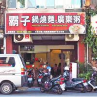 桃園市美食 餐廳 中式料理 中式料理其他 霸子廣東粥 照片