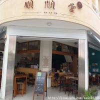 屏東縣美食 餐廳 咖啡、茶 咖啡館 順順堂 照片
