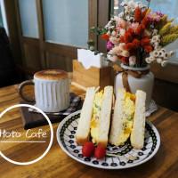 台北市美食 餐廳 烘焙 蛋糕西點 Hoto Cafe 照片