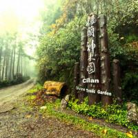 宜蘭縣休閒旅遊 景點 森林遊樂區 棲蘭神木園 照片
