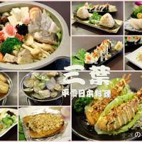 台中市美食 餐廳 異國料理 日式料理 三葉日本料理 照片