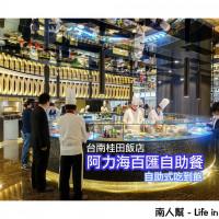 台南市美食 餐廳 異國料理 異國料理其他 阿力海百匯自助餐 照片