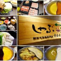 新北市美食 餐廳 火鍋 火鍋其他 Shabu sai壽喜菜 照片