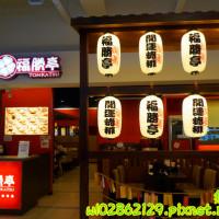 台南市美食 餐廳 異國料理 日式料理 福勝亭(安平家樂福) 照片