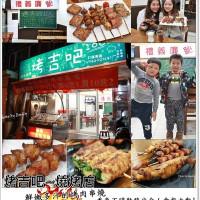 桃園市美食 餐廳 餐廳燒烤 串燒 烤吉吧 照片