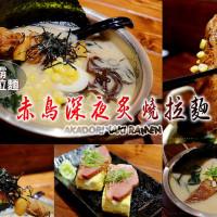 台中市美食 餐廳 異國料理 韓式料理 赤鳥深夜炙燒拉麵 照片