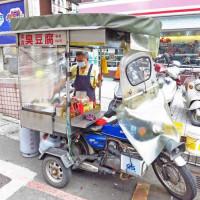 桃園市美食 攤販 台式小吃 寶山街臭豆腐-阿伯臭豆腐攤 照片