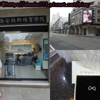 台中市休閒旅遊 購物娛樂 手作小舖 喬安格斯珠寶學院 照片