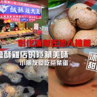 彰化縣美食 餐廳 速食 漢堡、炸雞速食店 巧味鹹酥雞大王-埔心店 照片