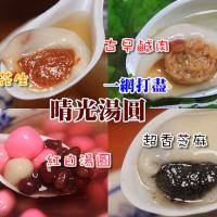 彰化縣美食 餐廳 飲料、甜品 甜品甜湯 晴光湯圓 照片