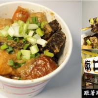 新竹市美食 餐廳 中式料理 小吃 竹蚵廟口黑輪 照片